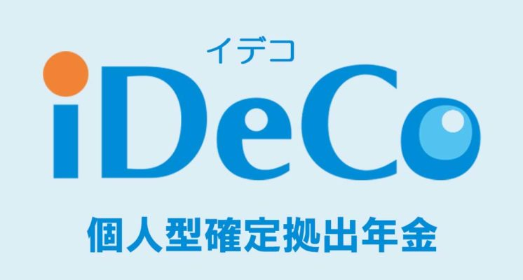 iDeCo イデコ マイホーム計画 四国中央市