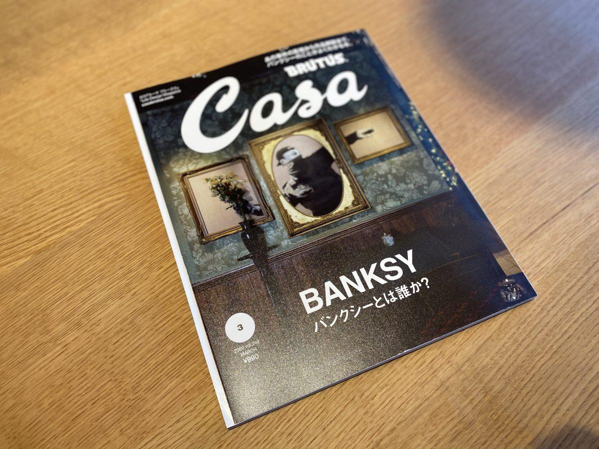 CASA,バンクシー,芸術,カーサブルータス