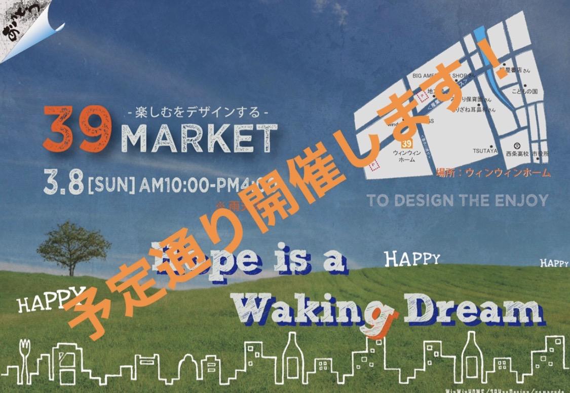 3月8日(日)開催予定の【39マーケット】について