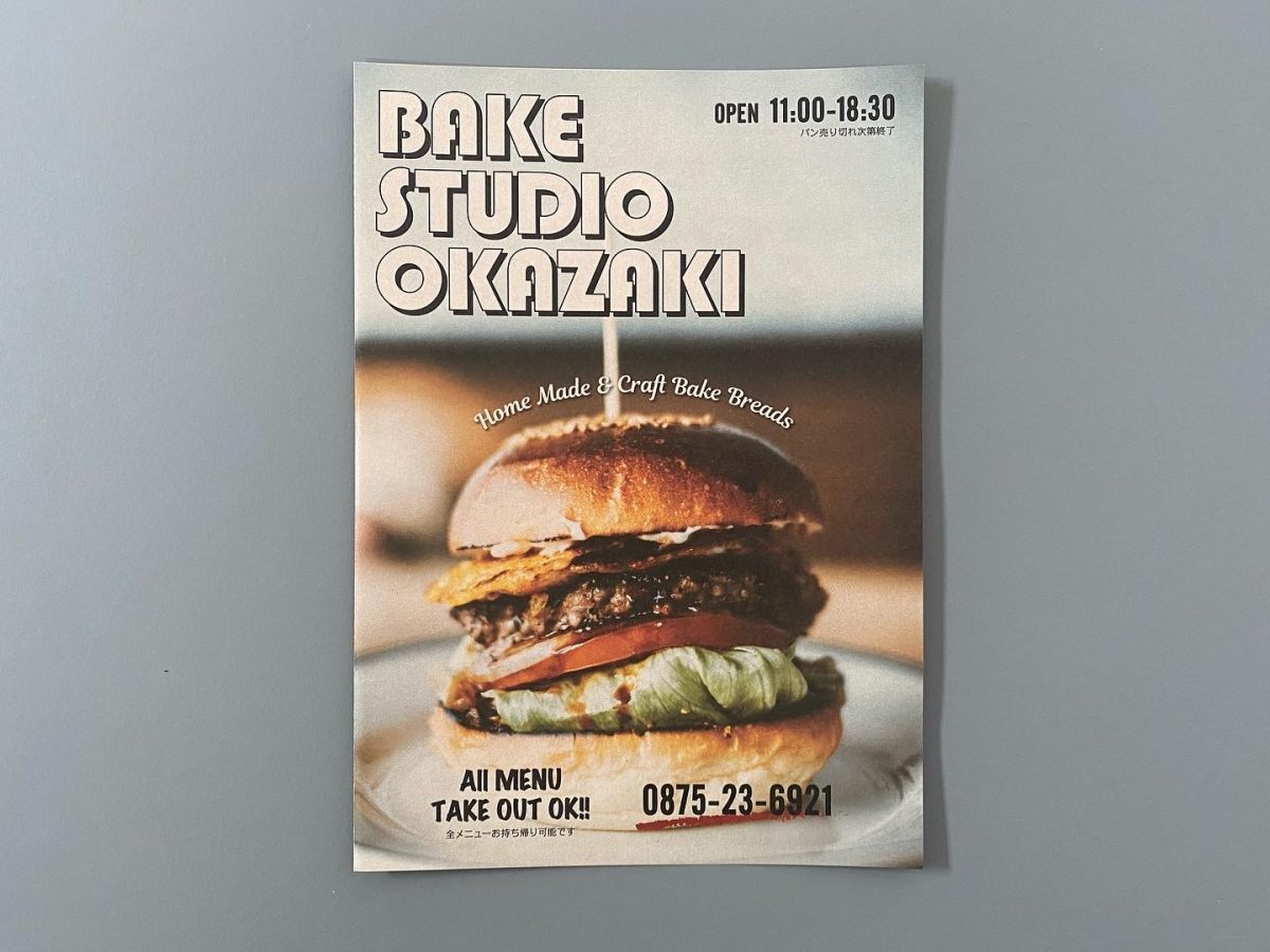 岡崎製パン所,ハンバーガー,サンドウィッチ