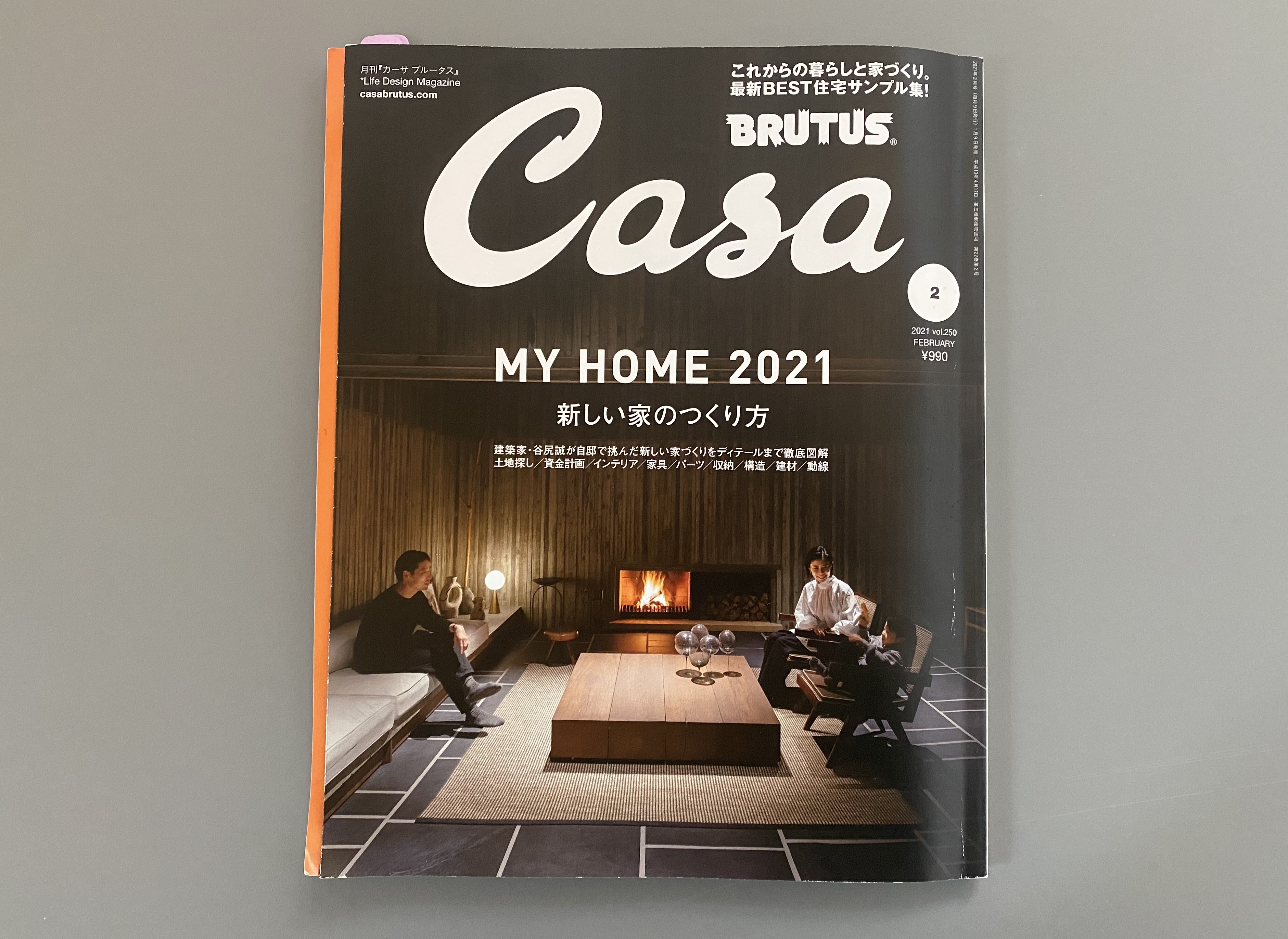 私の好きな雑誌【Casa BRUTUS】