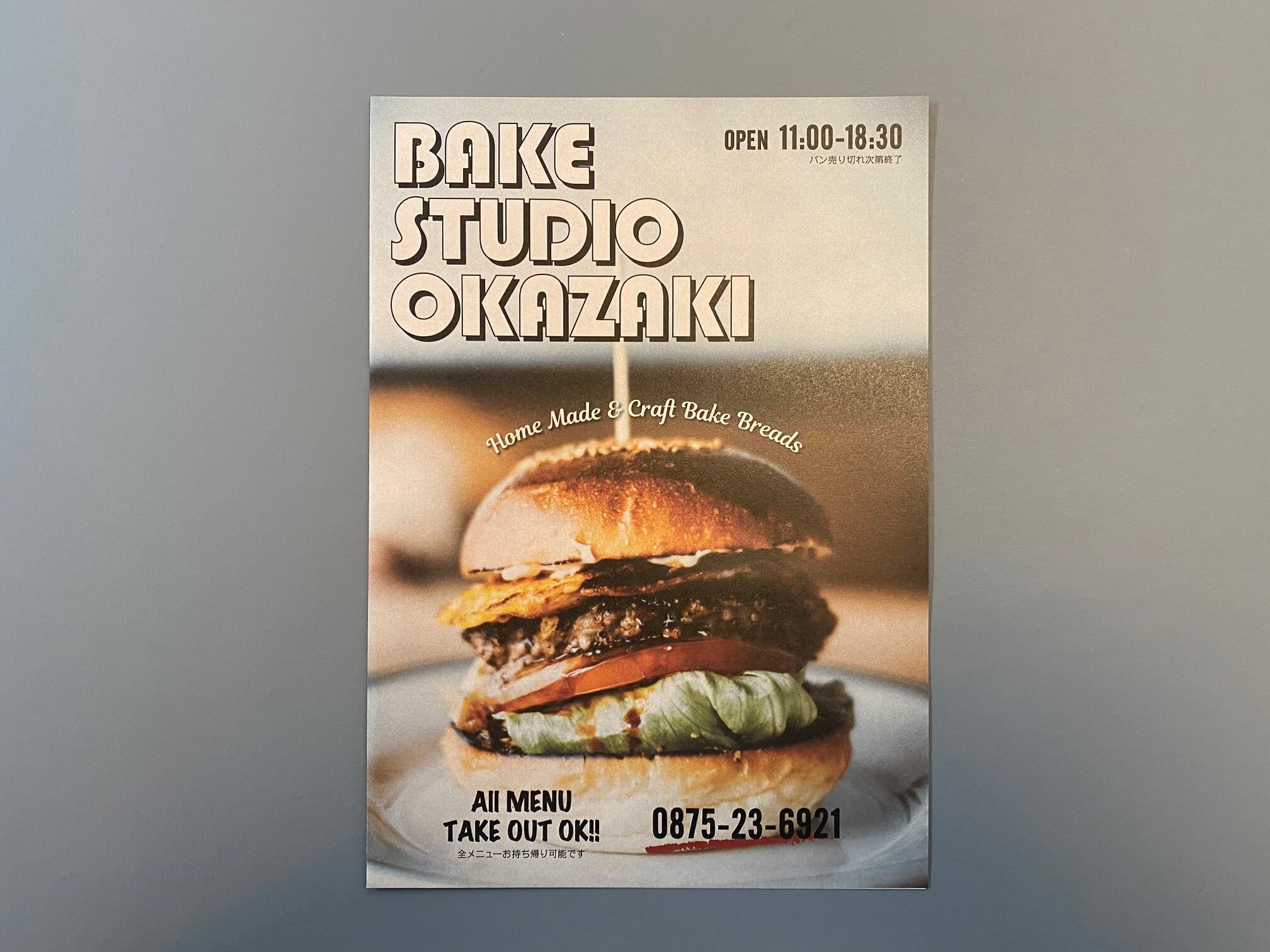 BAKE STUDIO OKAZAKI / 岡崎製パン所。再び…