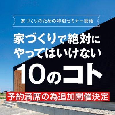 (終了しました)第11回&12回 家づくりセミナー 【家づくりで絶対にやってはいけない10のコト】開催決定