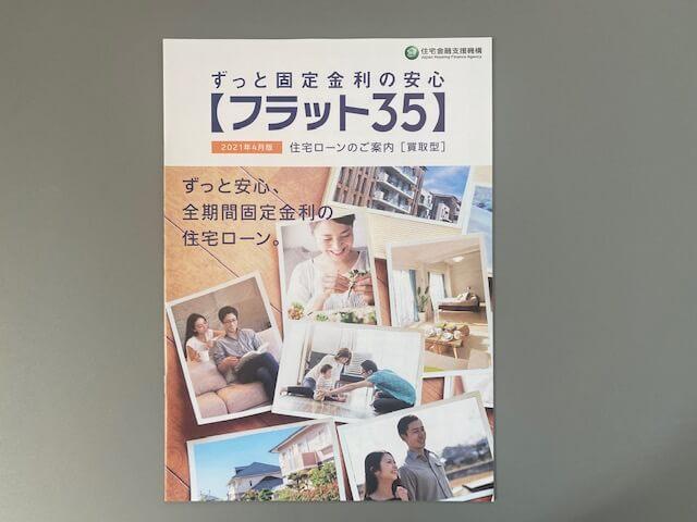 四国中央市工務店住宅ローンフラット35